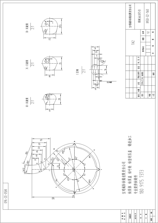 鈦泵體鑄件水力圖50-32-160BT-SL-城際鈦鎳.JPG