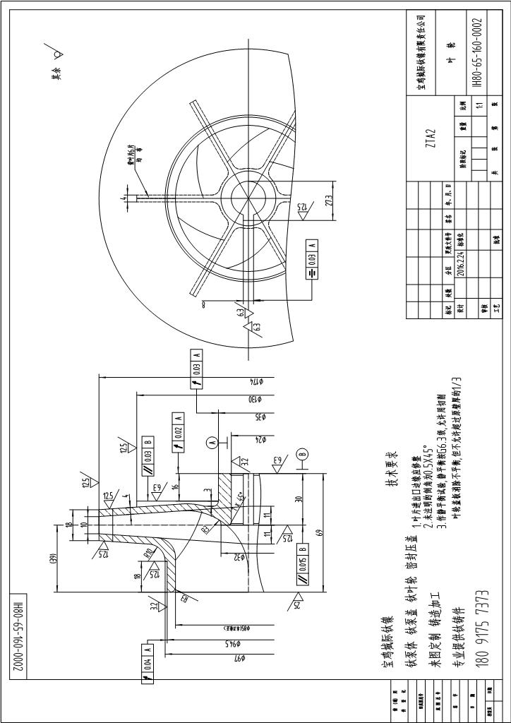 鈦泵葉輪IH80-65-160YL鈦葉輪鑄件鑄造圖-城際鈦鎳.JPG