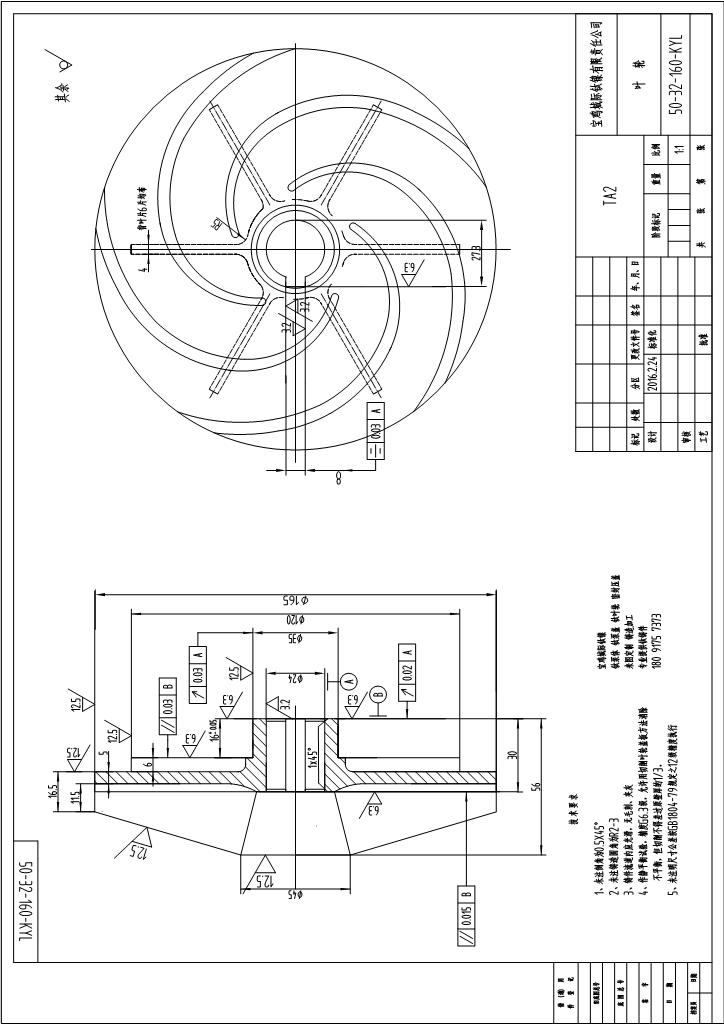 鈦泵體葉輪型號50-32-160KYL鈦葉輪鑄件-城際鈦鎳.JPG